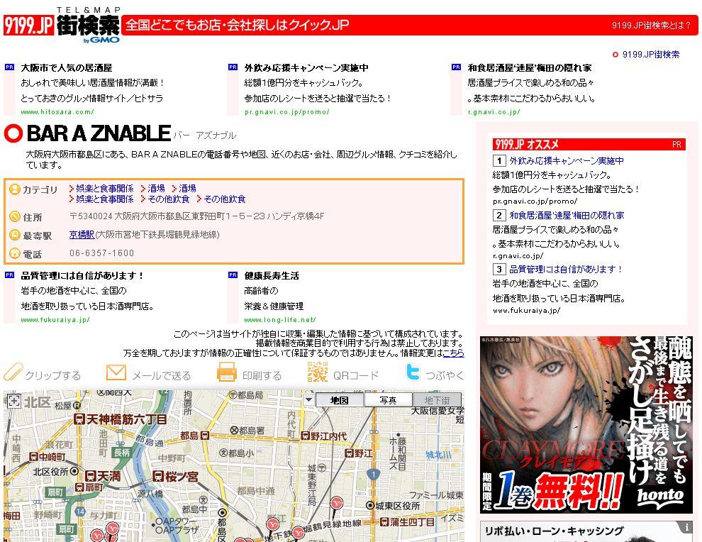 9199.jp - BAR A ZNABLE