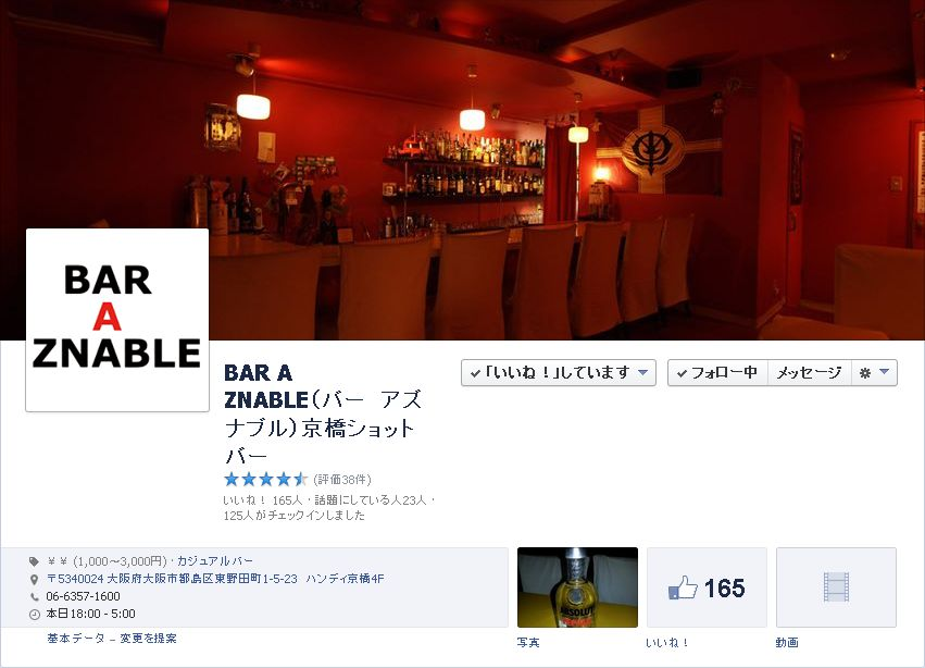 BAR A ZNABLE Facebookページ