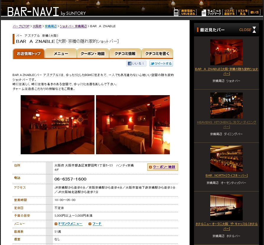 サントリーBAR-NAVI - BAR A ZNABLE
