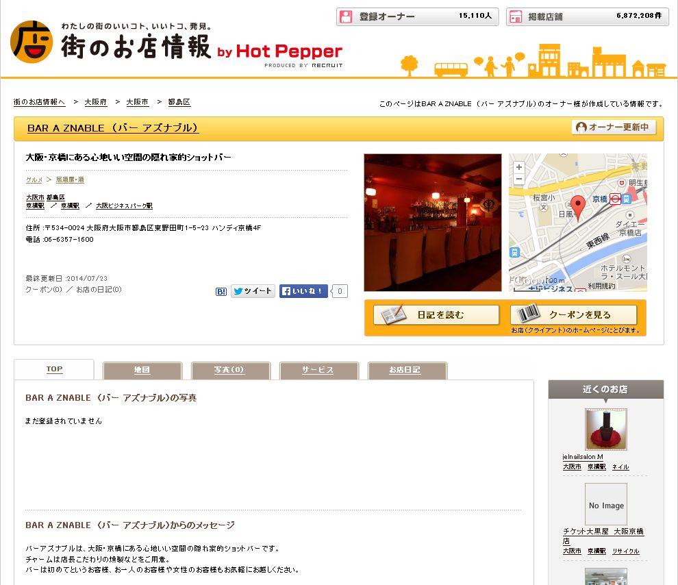 街のお店情報 by hotpepper