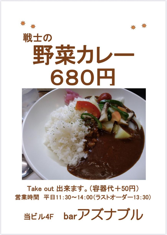 BAR A ZNABLE 戦士の野菜カレー